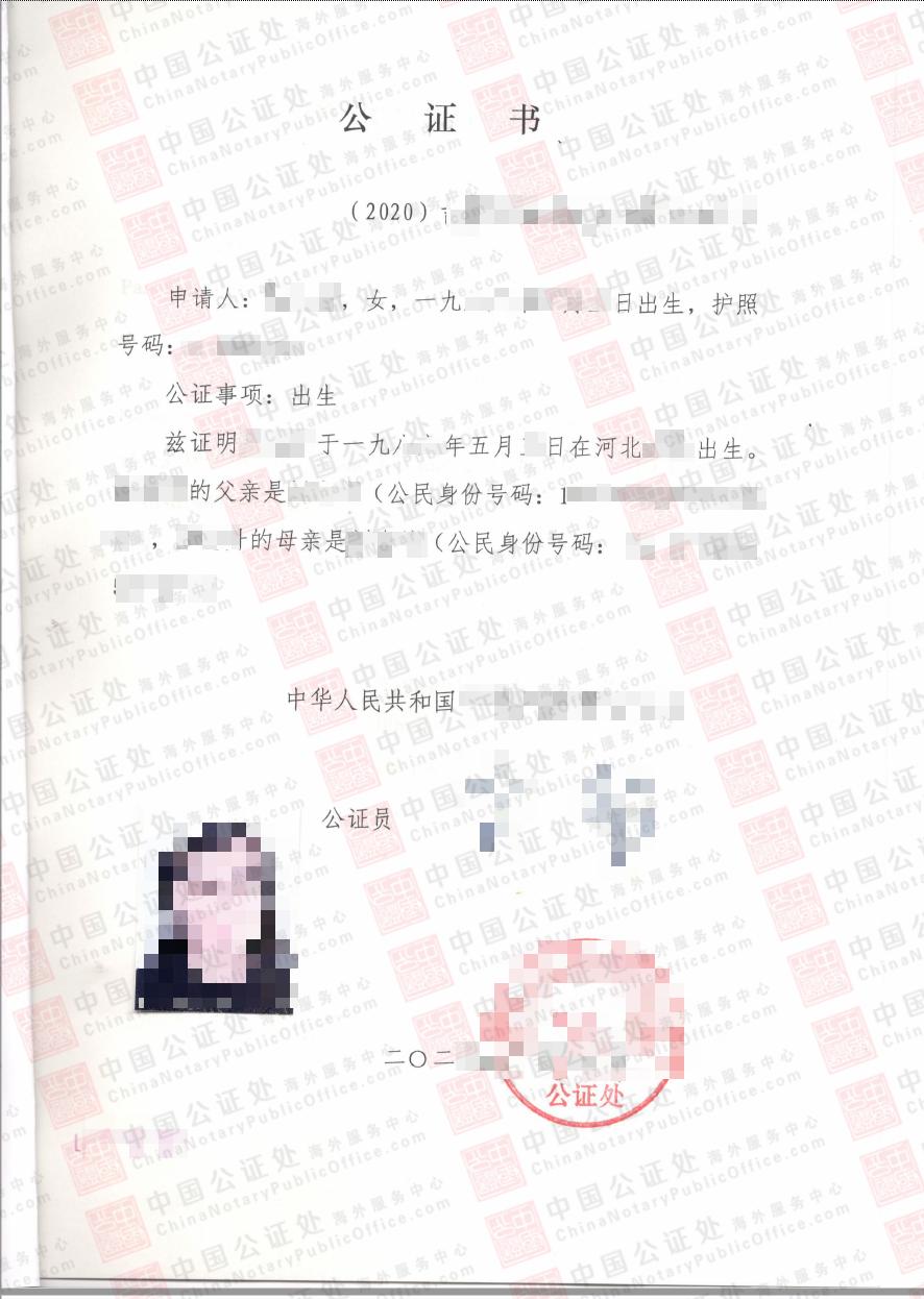 身份证过期,华盛顿DC更新护照办理中国出生公证书,中国公证处海外服务中心