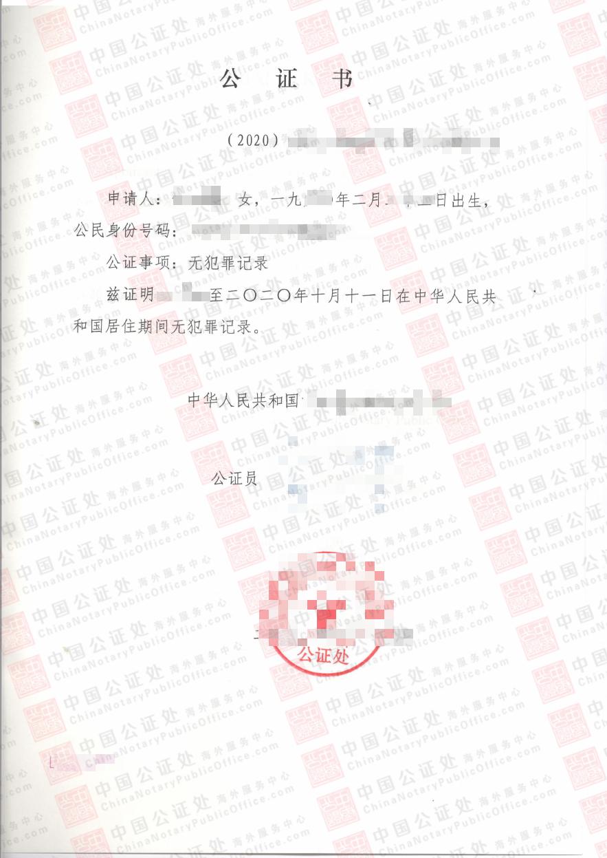 澳洲签证延期,中国无犯罪公证书加急,1-5个工作日出,中国公证处海外服务中心