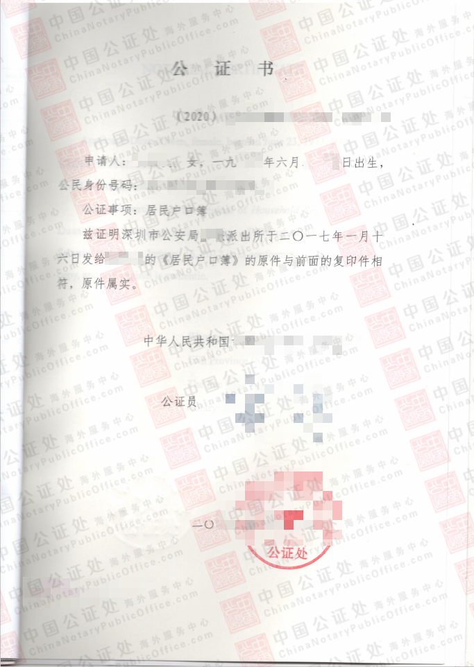 入籍美国,着急办理中国户口本公证书怎么办?,中国公证处海外服务中心