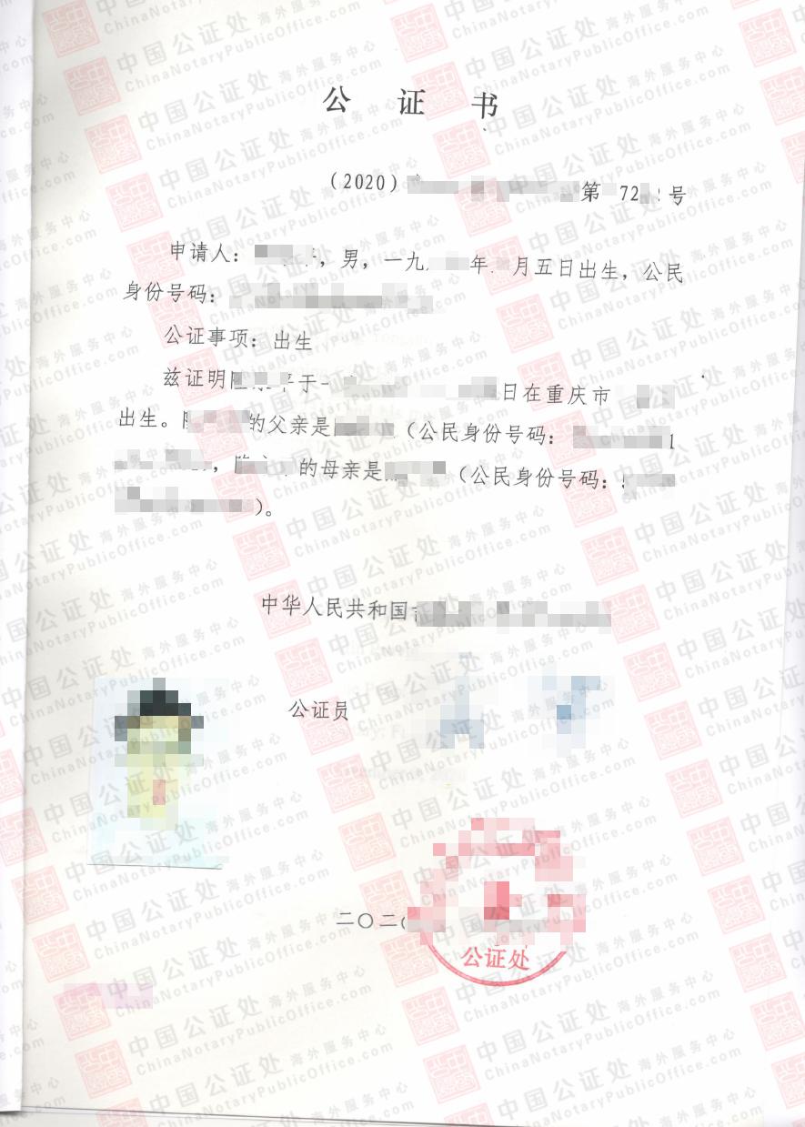 名字多音字中国出生证明公证怎么办,新加坡代办,中国公证处海外服务中心