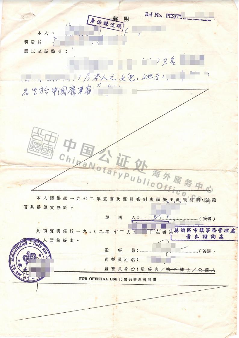 香港出生证明,中国公证处海外服务中心