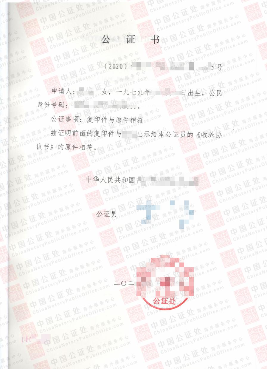 中国收养协议公证书,办理中国养女美国身份,中国公证处海外服务中心