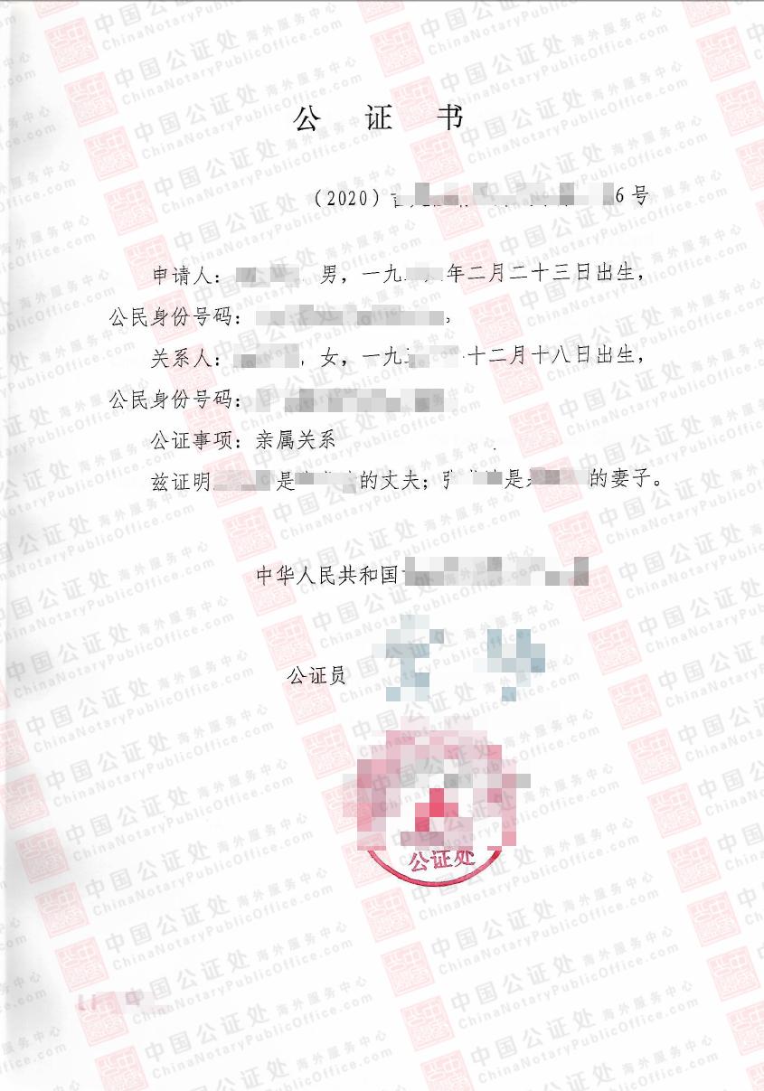 结婚证丢失如何办婚姻绿卡,中国亲属/婚姻关系公证书,中国公证处海外服务中心