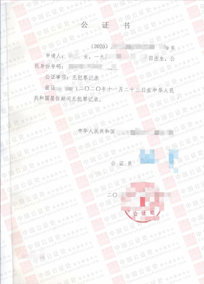 申请澳大利亚PR身份,中国无犯罪记录公证书加急代办,中国公证处海外服务中心