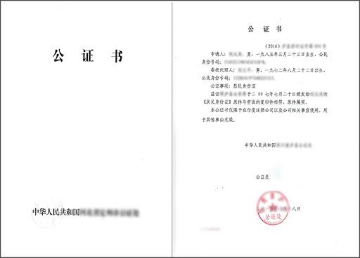 """美国官方对""""中国身份证公证书""""要求,海外代办服务,中国公证处海外服务中心"""