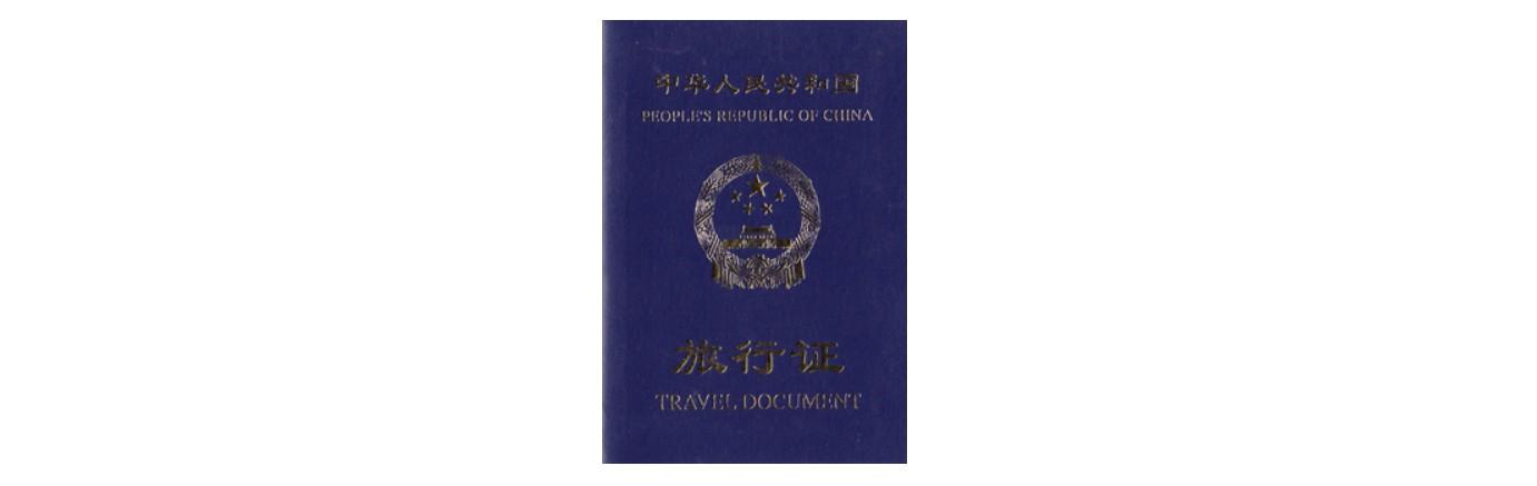 """美国官方对""""中国旅行证公证书""""要求,海外代办服务,中国公证处海外服务中心"""