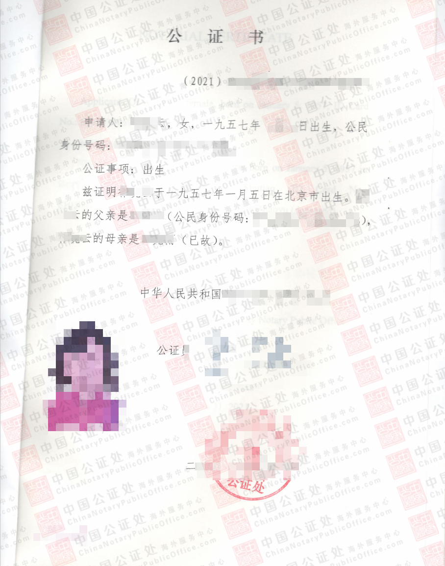 疫情期间在加拿大,不回国办理北京的出生公证书?,中国公证处海外服务中心