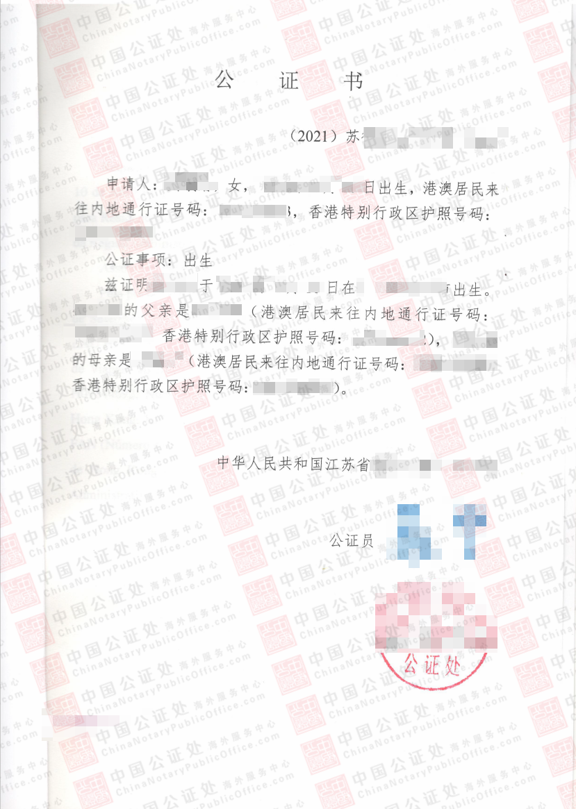 大陆出生持香港护照,如何办中国出生公证书?,中国公证处海外服务中心