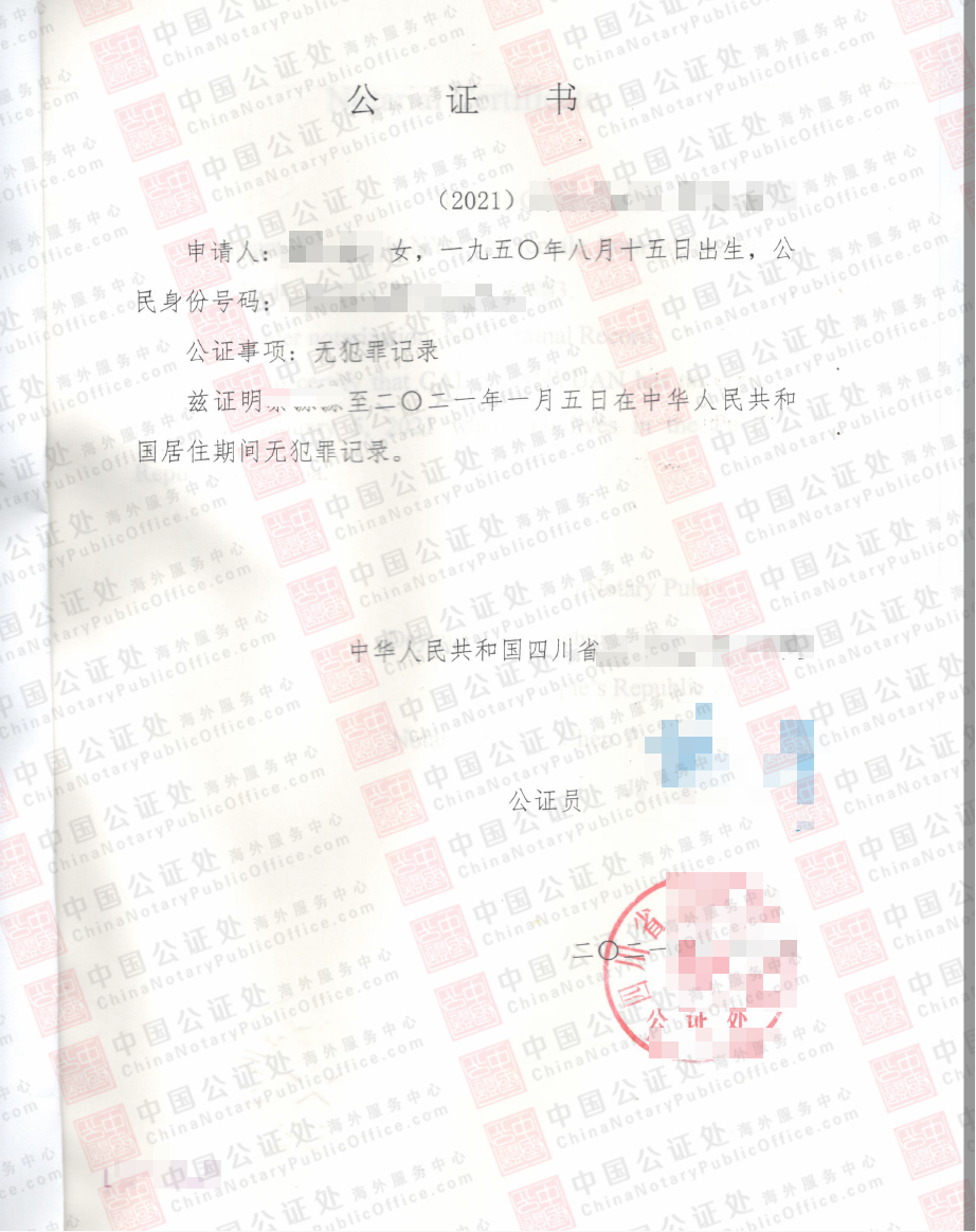 疫情滞留澳洲旅游签延期,中国无犯罪公证书怎么办?,中国公证处海外服务中心