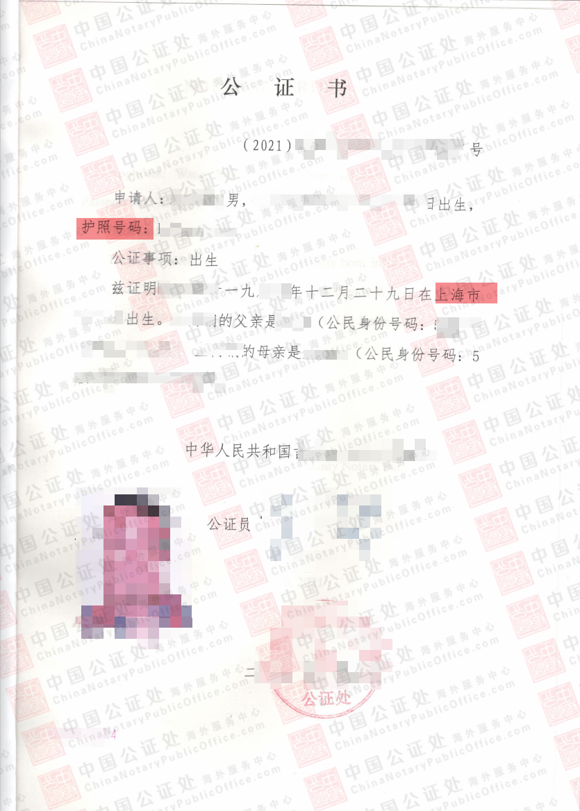 出生公证美国移民使用,派出所出生证明信怎么开?,中国公证处海外服务中心