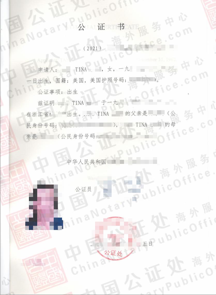 已经入籍美国,改名后如何办理中国浙江出生公证书?,中国公证处海外服务中心