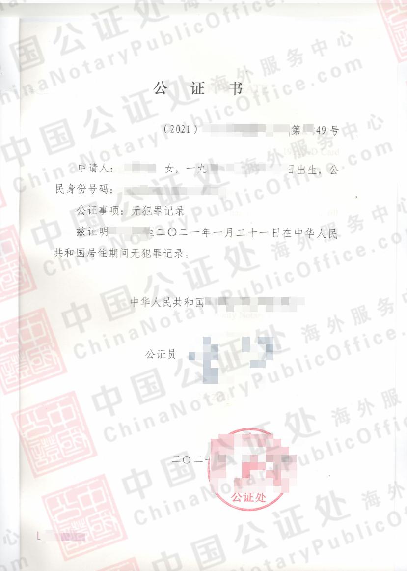 加急派出所无犯罪证明,中国无犯罪公证书澳洲用,中国公证处海外服务中心