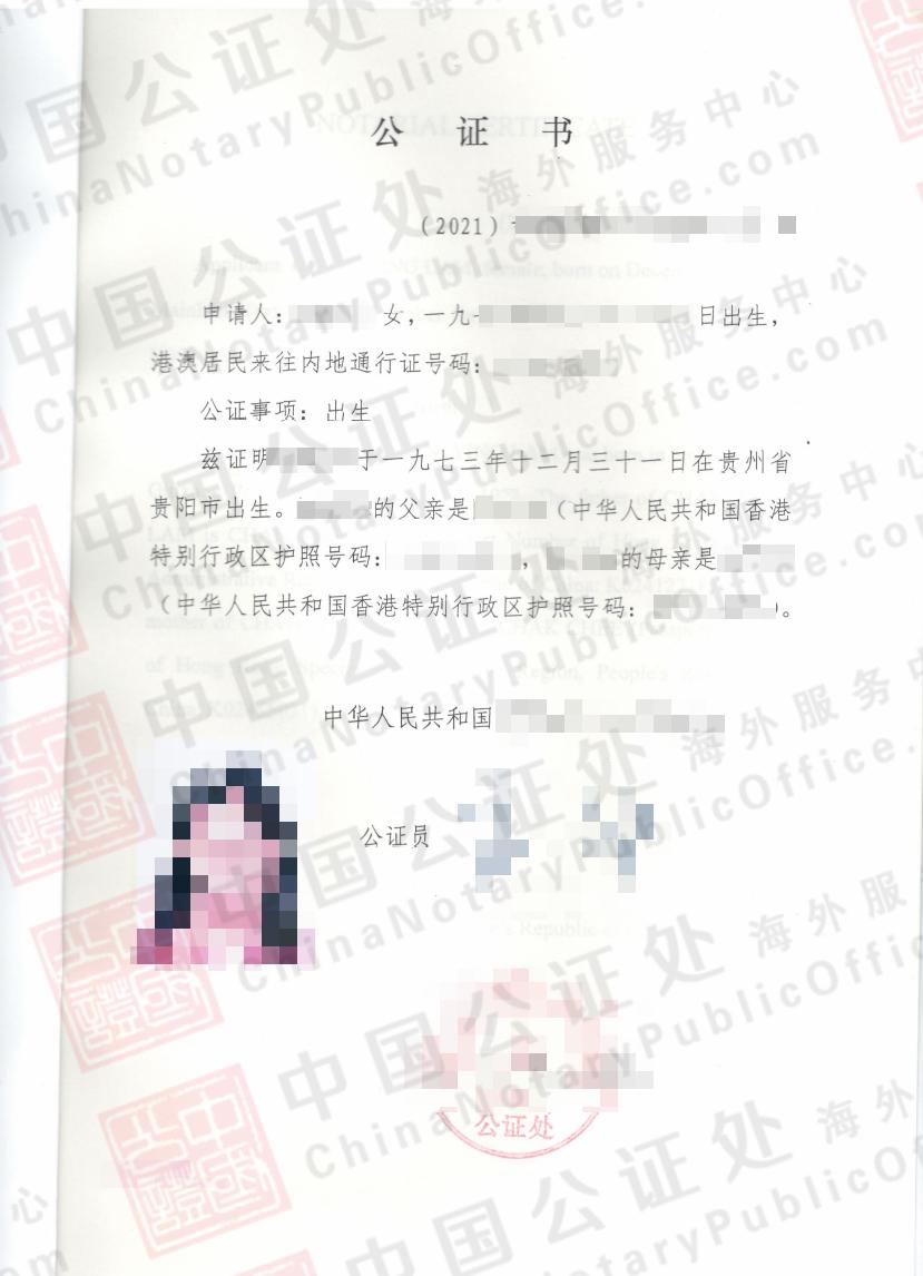 贵州出生回乡证,如何办理中国出生公证书?,中国公证处海外服务中心