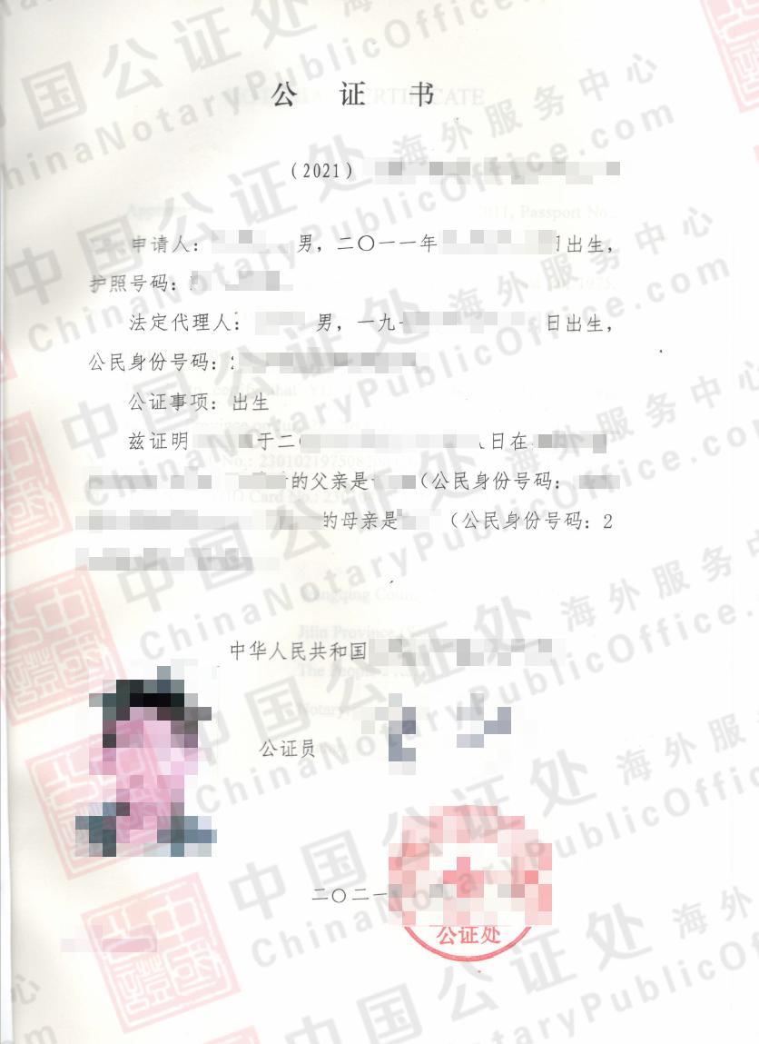 孩子中国出生公证书怎么办?随父母移民美国,中国公证处海外服务中心