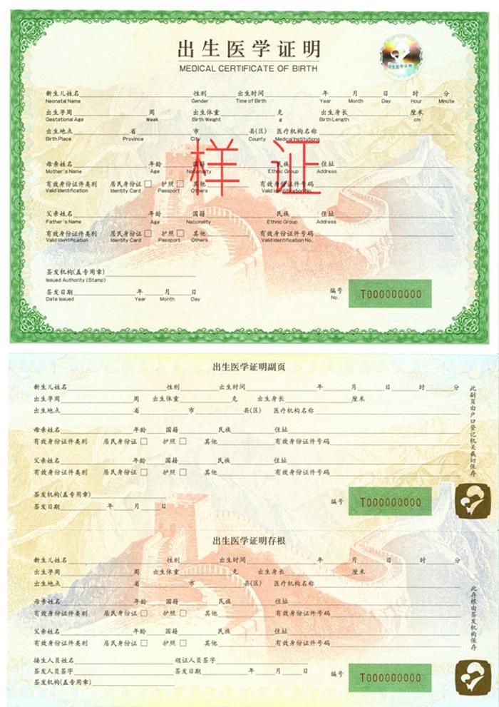 美国代办中国出生公证委托书样本,翻译件,中国公证处海外服务中心