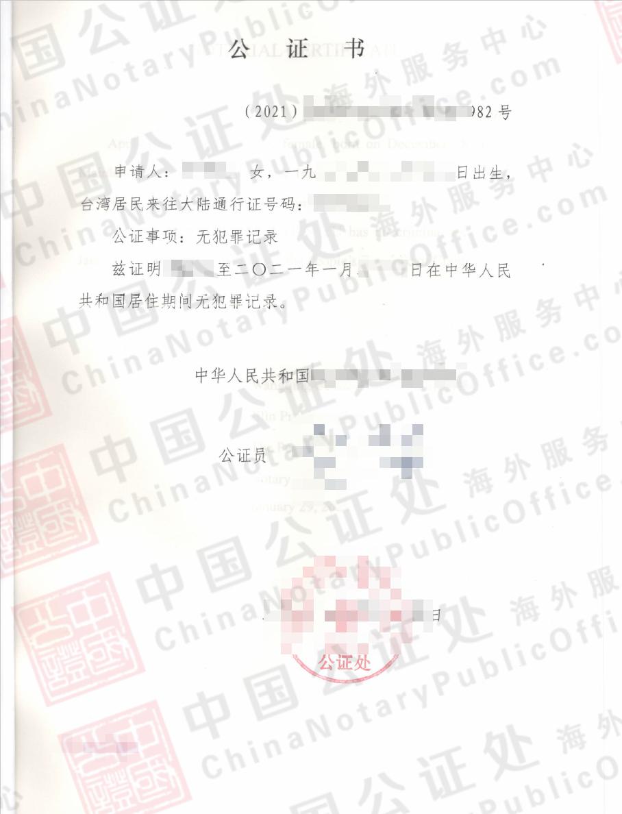 持有台胞证,如何办理中国大陆无犯罪记录公证书?,中国公证处海外服务中心