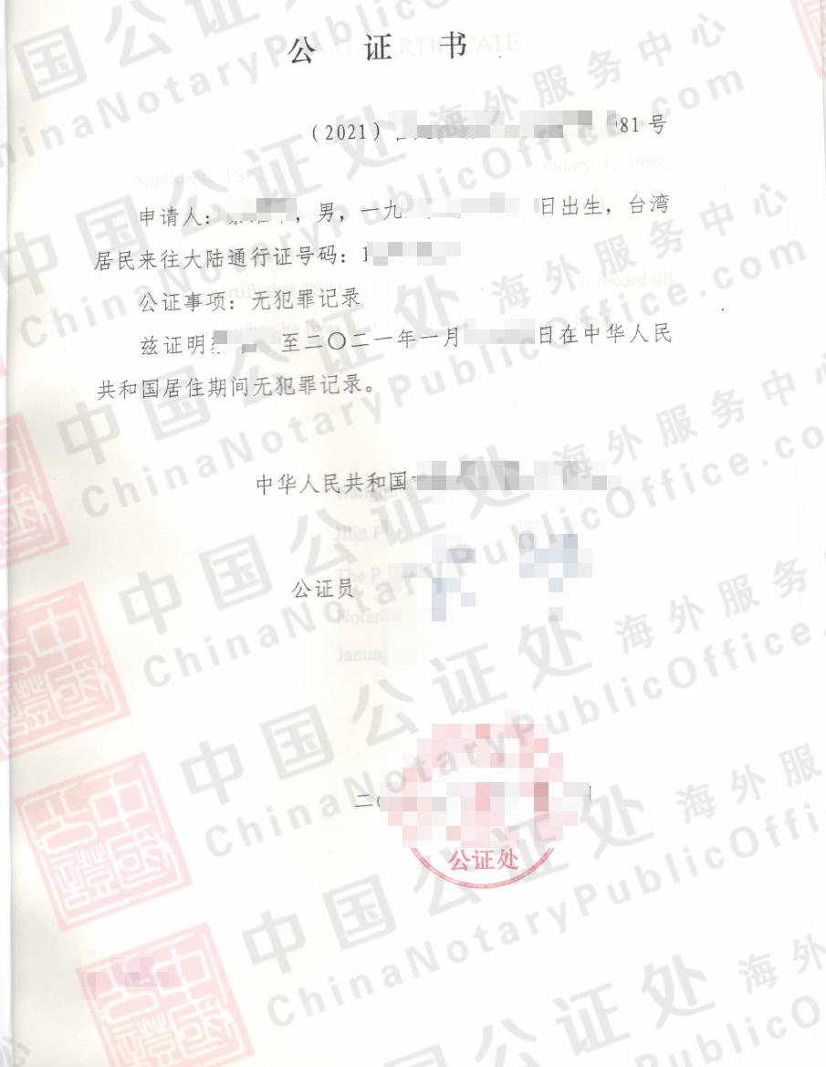 台湾人深圳工作过,如何办加拿大使用的中国无犯罪?,中国公证处海外服务中心