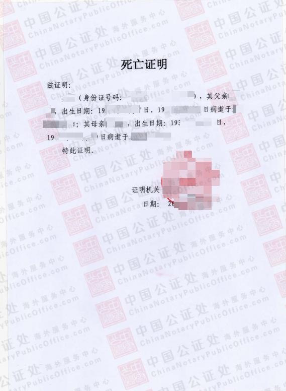 帮父母移民美国,如何开具爷爷奶奶的死亡证明?,中国公证处海外服务中心