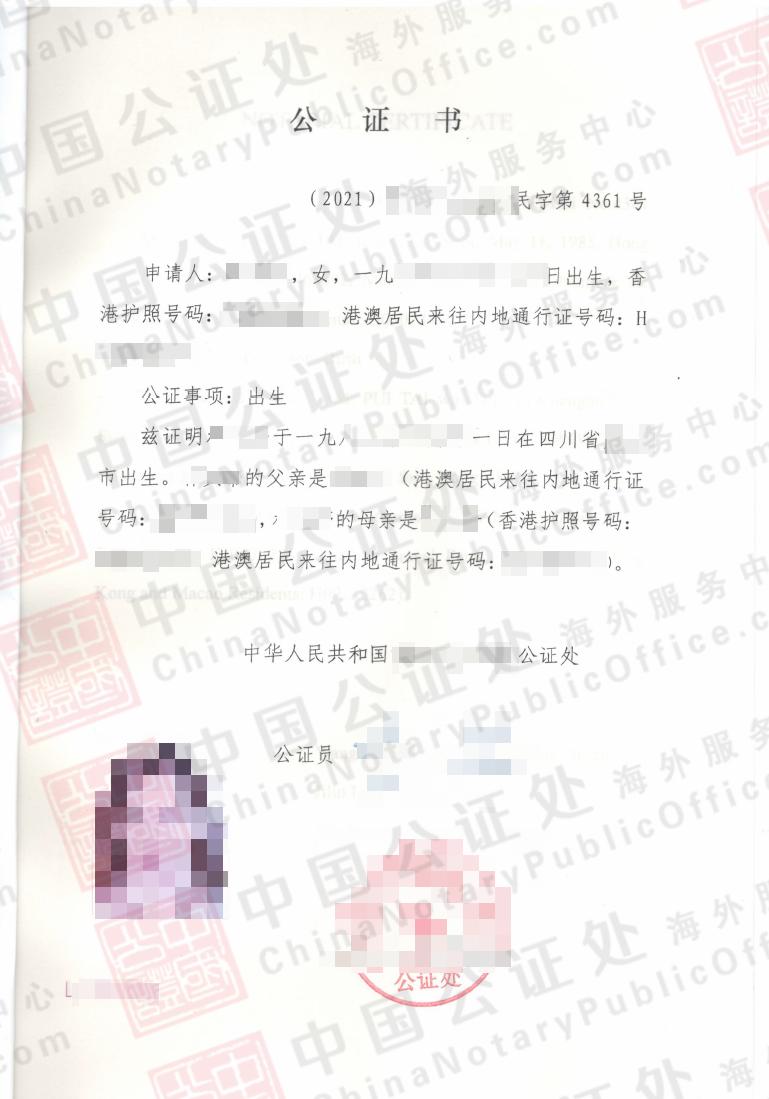 香港人办中国出生证明公证?用香港护照还是回乡证?,中国公证处海外服务中心