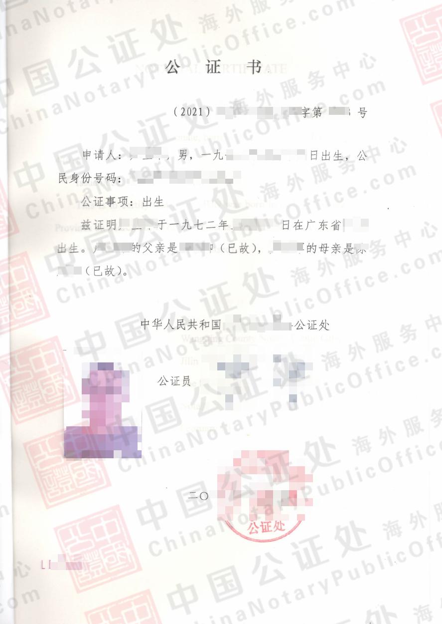 人在美国,证件拍照可以不回国办出生证明公证书吗?,中国公证处海外服务中心
