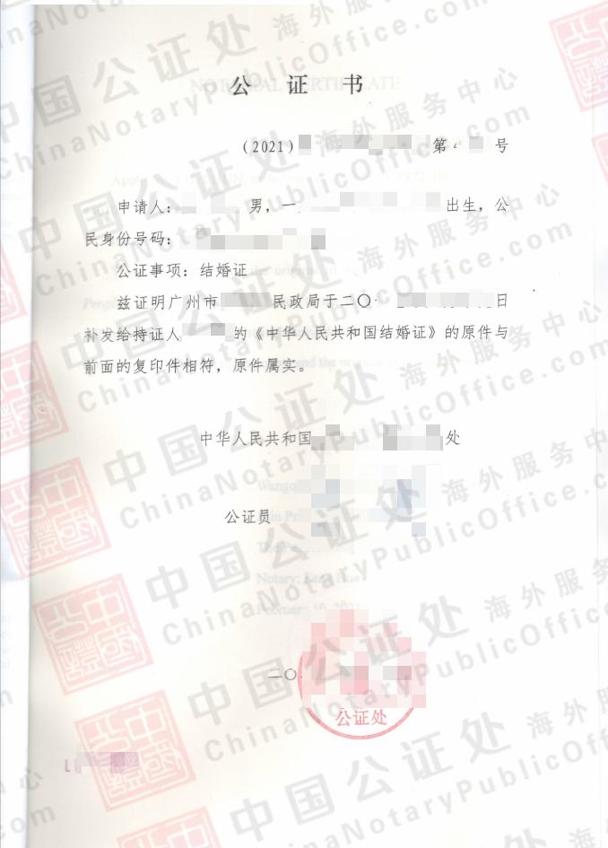 结婚证的照片可以办理中国公证书吗?不行,中国公证处海外服务中心