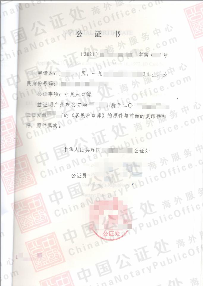 代办中国《户口本公证书》准备材料,中国公证处海外服务中心