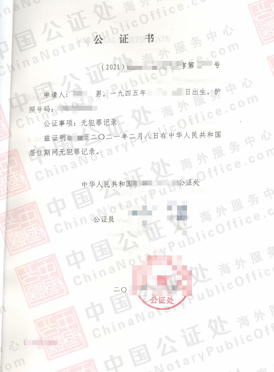 EE中国无犯罪记录要求,公证书,样本,温哥华,中国公证处海外服务中心