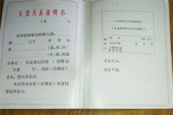办理中国结婚证公证与婚姻状况公证,中国公证处海外服务中心