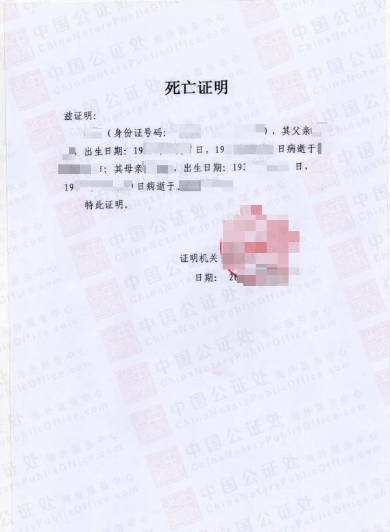 中国死亡证明如何开具,在哪里办理?,中国公证处海外服务中心