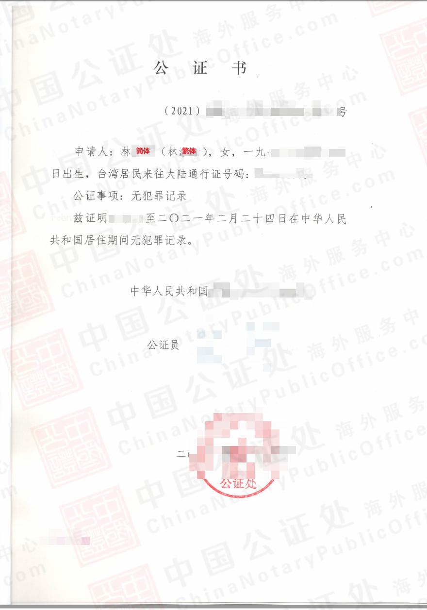 I-485中国无犯罪证明,无犯罪记录证明网上申请,中国公证处海外服务中心