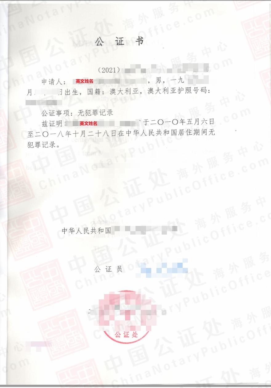 外籍办理无犯罪记录证明,中国公证书澳洲使用,中国公证处海外服务中心