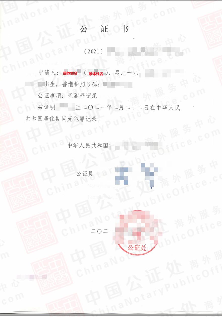 香港护照办理中国无犯罪记录,澳洲移民使用,中国公证处海外服务中心