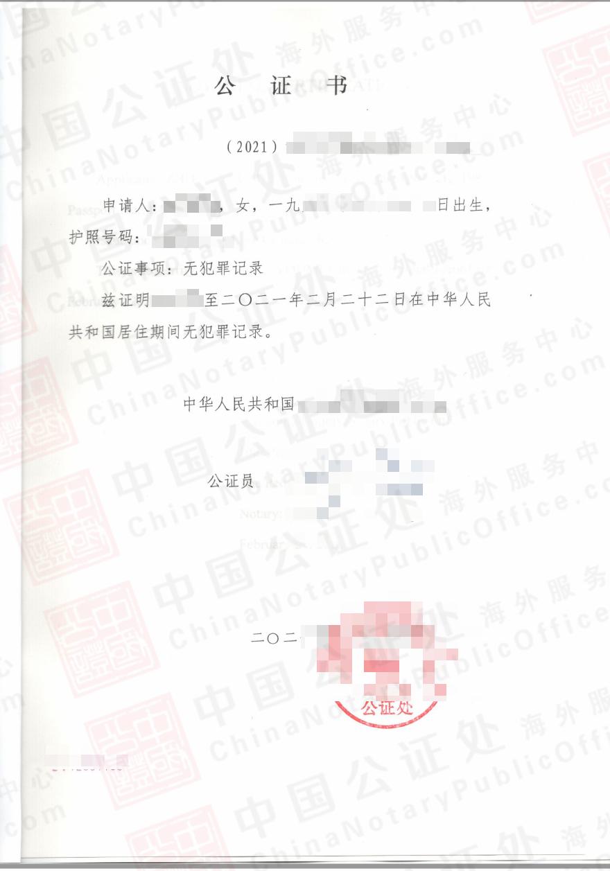 身份证过期也可以办理中国无犯罪公证书,澳洲移民,中国公证处海外服务中心