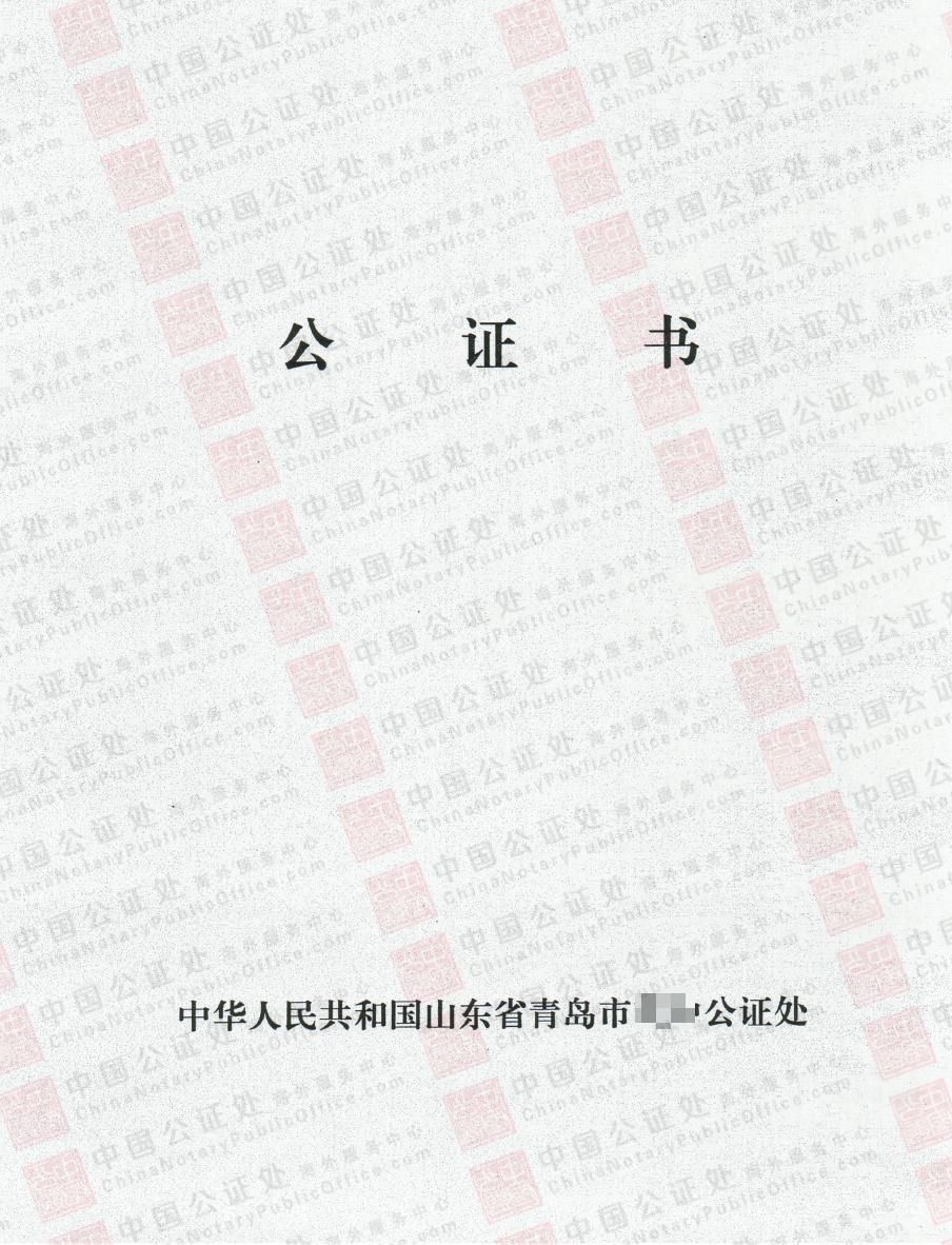 中国青岛出生公证书,申请美国身份用,中国公证处海外服务中心