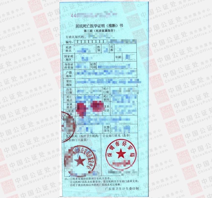 中国公证书,居民死亡医学证明如何开具补办?,中国公证处海外服务中心