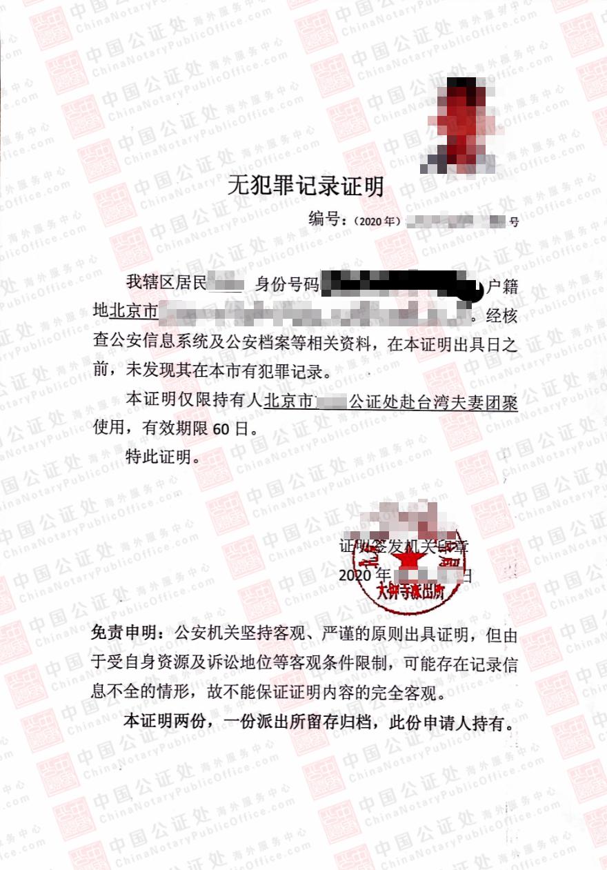 北京派出所无犯罪证明怎么开,公证书办理,中国公证处海外服务中心
