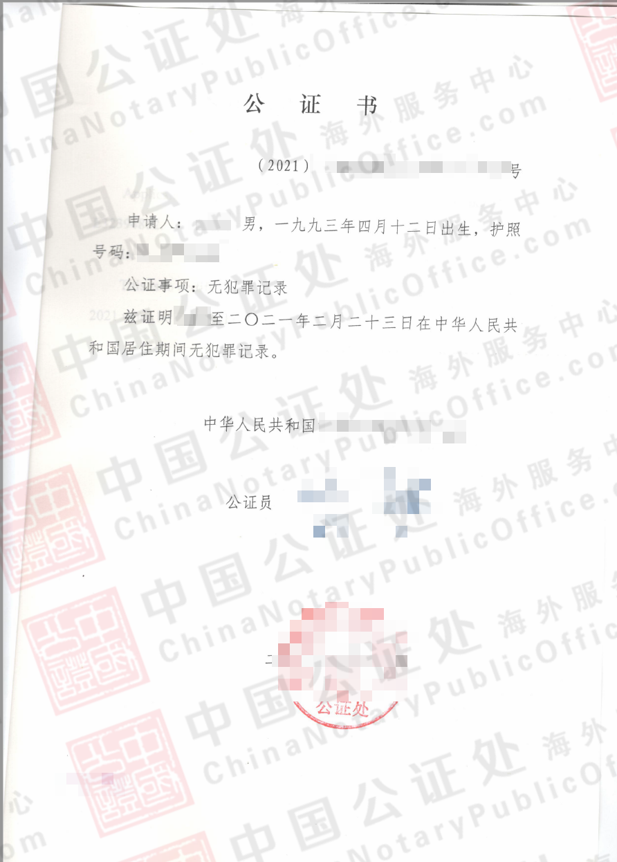 国内无犯罪记录证明公证书,可以在澳洲办理吗?,中国公证处海外服务中心