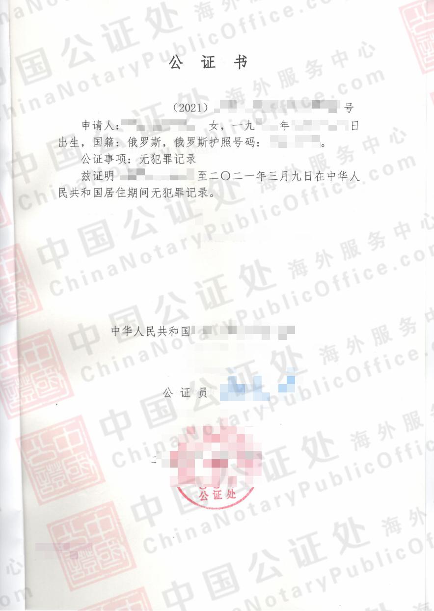 俄罗斯公民移民美国,如何办中国无犯罪记录公证书?,中国公证处海外服务中心