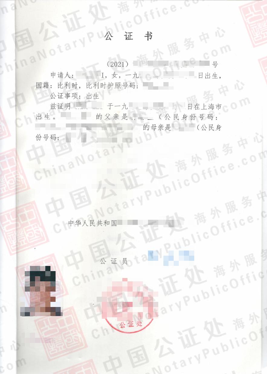 比利时华人办理中国出生公证书双认证,移民法国用,中国公证处海外服务中心