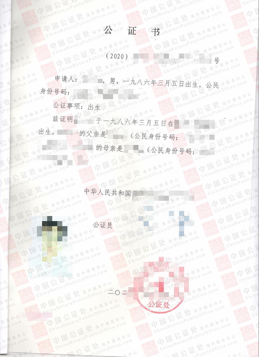 新加坡结婚移民,中国出生公证书如何办理?,中国公证处海外服务中心