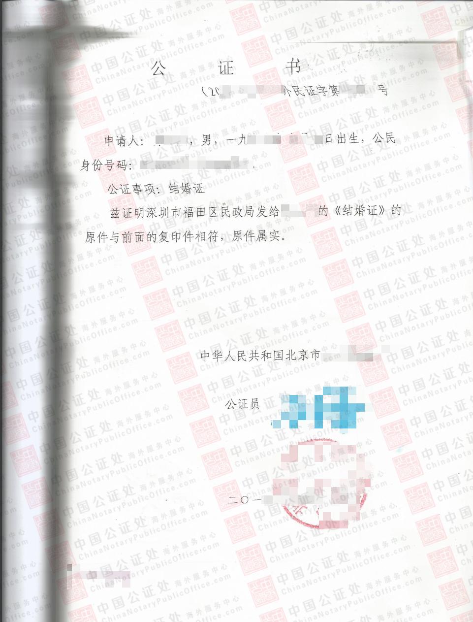 中国亲属关系公证书与结婚证公证书,有什么区别?,中国公证处海外服务中心