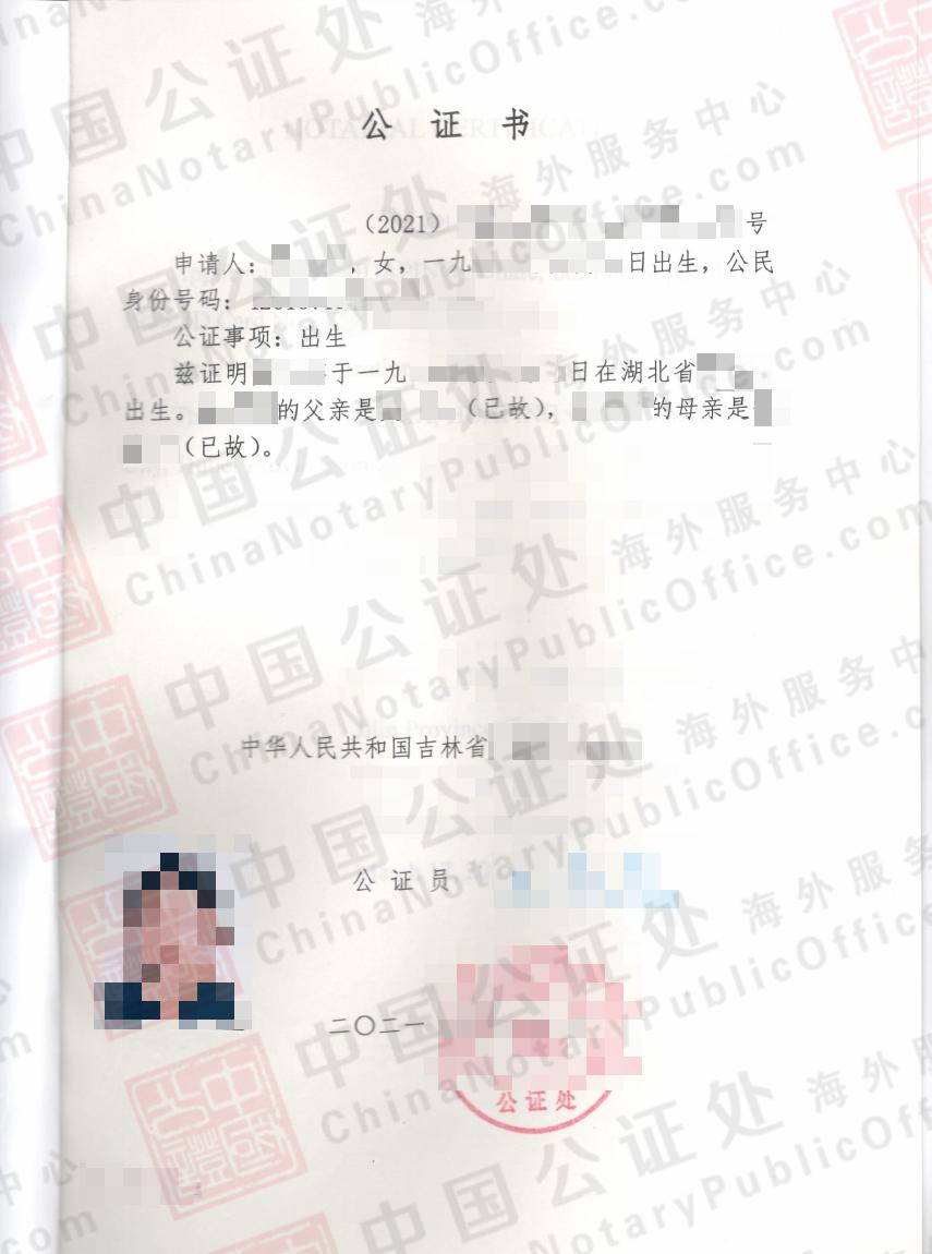 湖北出生疫情不能回国,如何办理中国出生公证书?,中国公证处海外服务中心