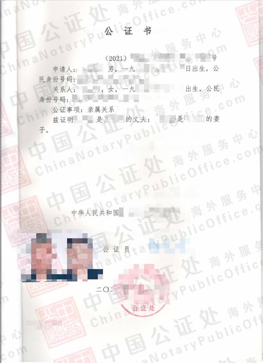 美国结婚移民,怎么办理中国亲属关系公证书?,中国公证处海外服务中心