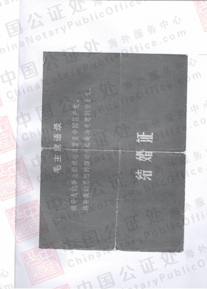 1978年结婚证如何办理中国公证书,美国移民使用,中国公证处海外服务中心