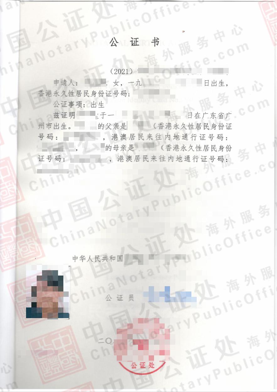 中国香港身份证,如何办理中国出生公证书?,中国公证处海外服务中心