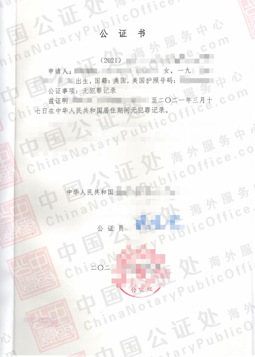 申请无犯罪记录证明的申请事由证明资料,中国公证书,中国公证处海外服务中心