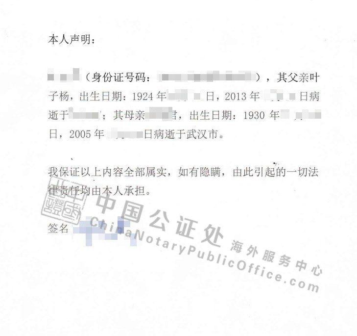 父母去世证明,父母死亡声明,怎么办?,中国公证处海外服务中心
