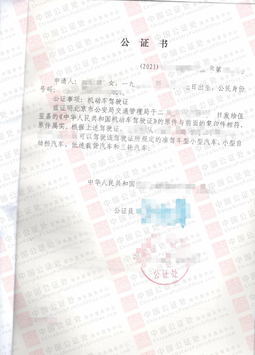 北京驾驶证可以在美国使用吗,办理中国驾驶证公证书,中国公证处海外服务中心