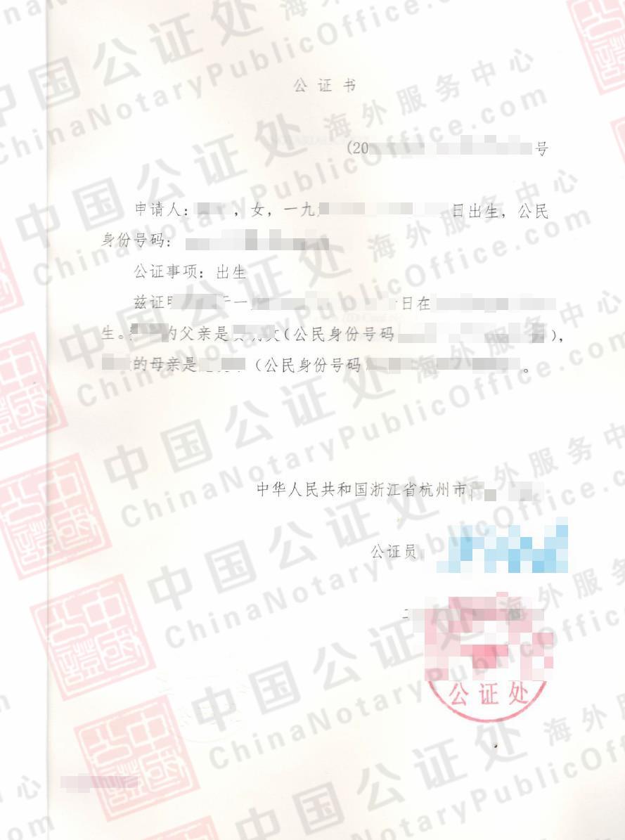 英国移民所用到的中国出生公证,如何快速办理?,中国公证处海外服务中心