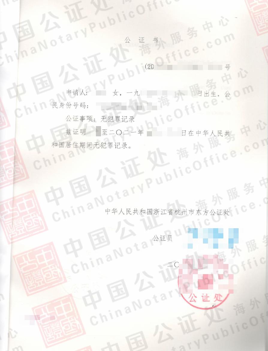 杭州无犯罪怎么开,中国无犯罪公证书加拿大移民用,中国公证处海外服务中心